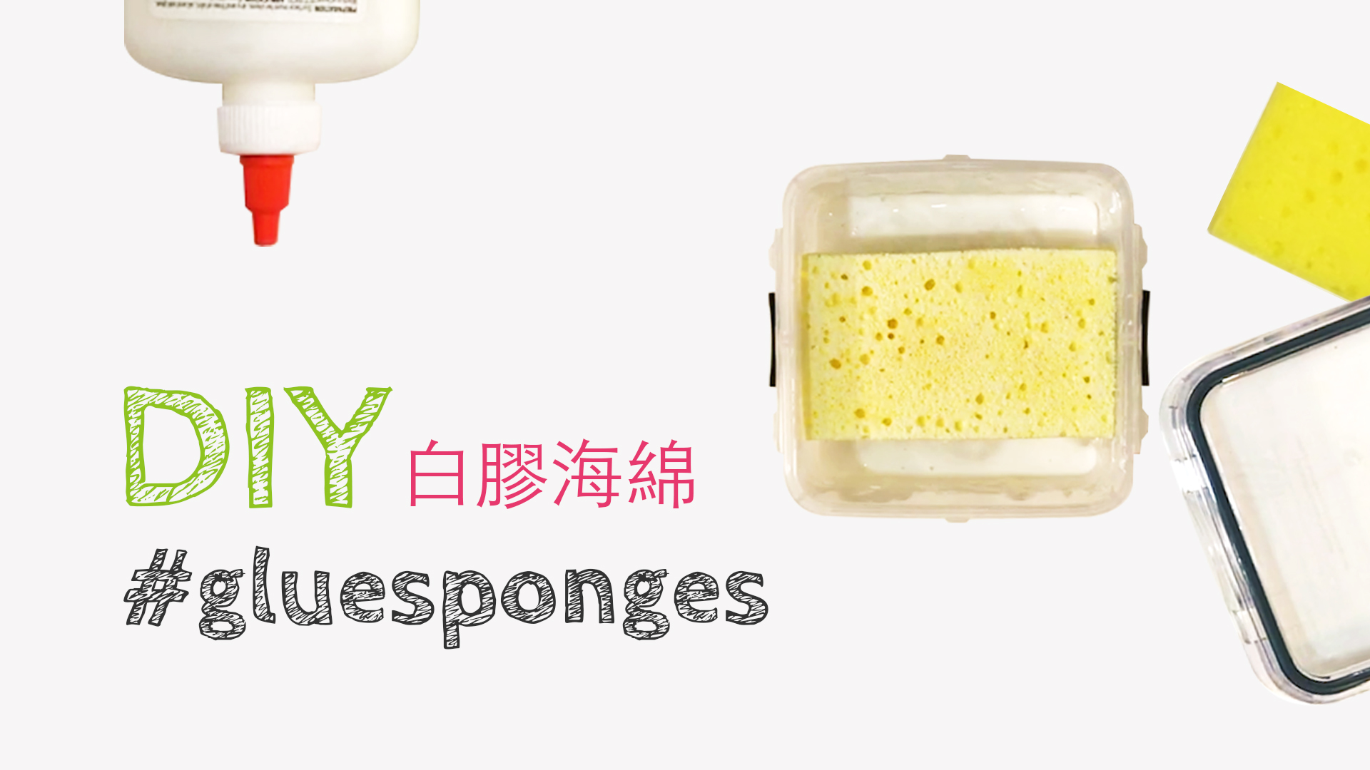 DIY 白膠海綿 Glue Sponge