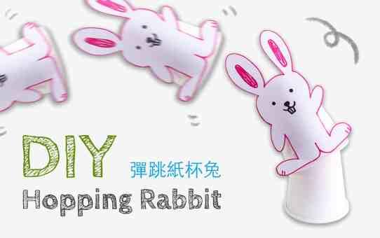 DIY 彈跳紙杯兔
