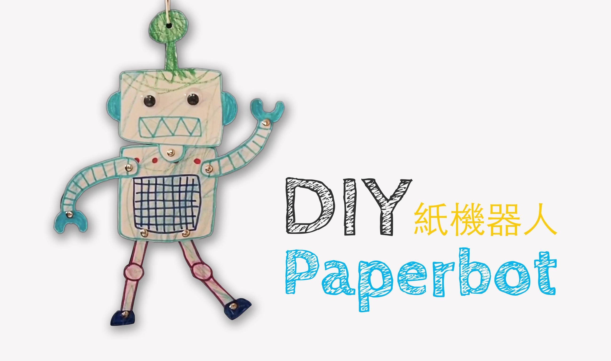 DIY 舞動紙機器人