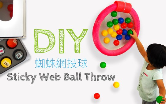 DIY 遊戲 — 蜘蛛網投球 Sticky Web Ball Throw