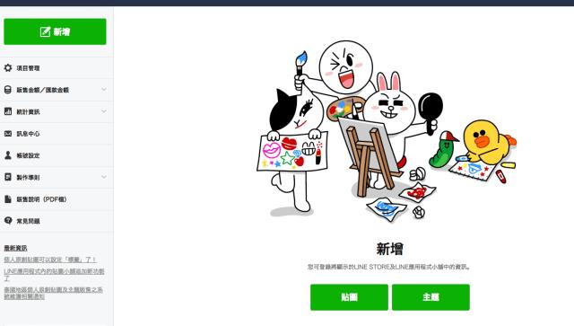 Line Creators Market 申請貼圖頁面