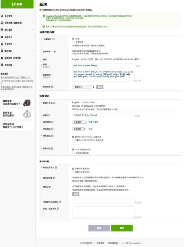 Line 原創貼圖 叭叭~棉球羊 貼圖申請內容-100