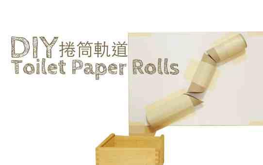 自製玩具 捲筒投球軌道 Toilet Paper Rolls DIY