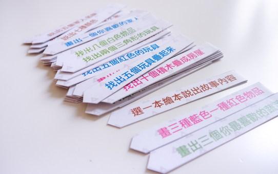 DIY 彩色遊戲籤