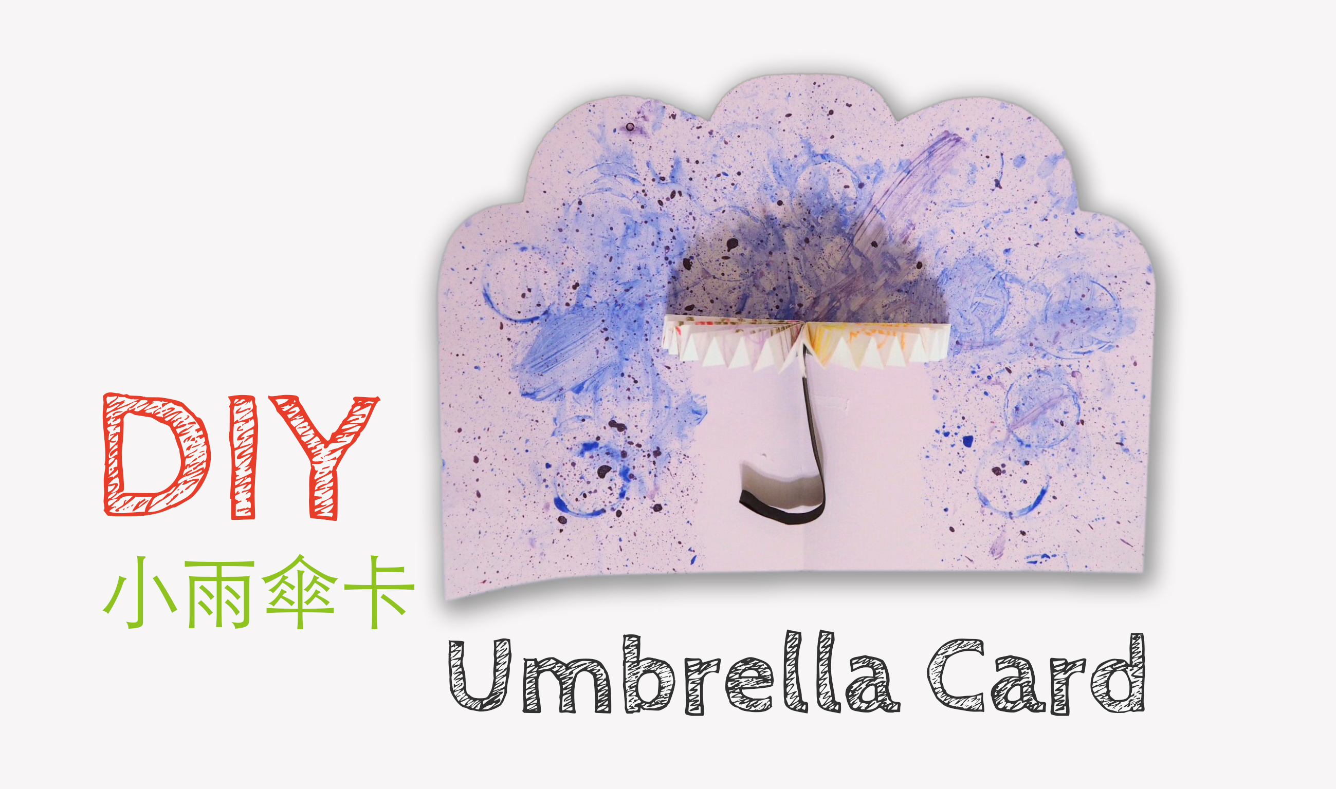 小雨傘噴畫卡片