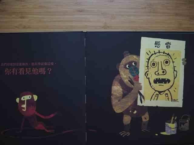 《 拜託!請打開這本書 》內頁 九根毛人像就是它