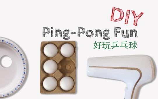 DIY 小遊戲 - 乒乓球的兩種玩法 DIY Ping Pong Fun