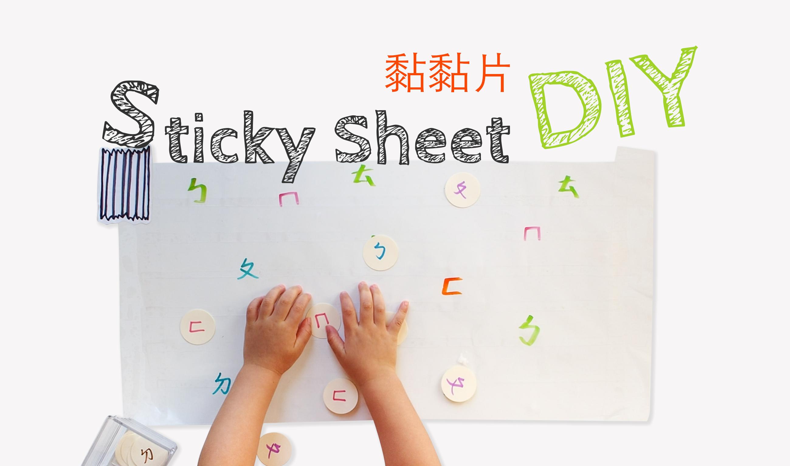 DIY 黏黏片 - 透明膠帶的多種玩法 DIY Sticky Sheet