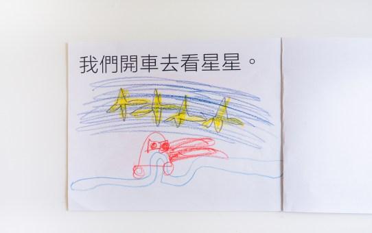 DIY 自製專屬小繪本 (內頁)