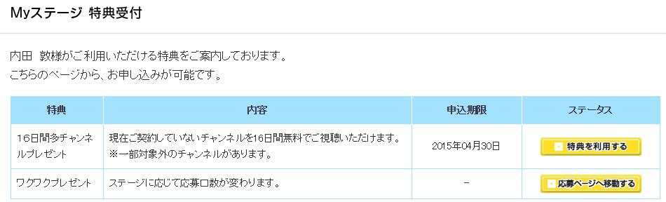 2015-04-09_1142_001
