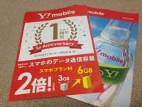 Y!mobileの1周年記念キャンペーンが凄い!格安SIMよりいい!