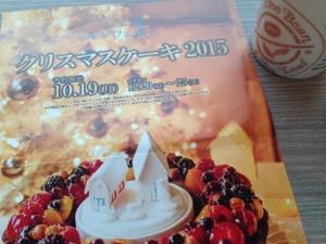 【2015】キルフェボンのクリスマスケーキ予約開始!売切れ前に予約を!