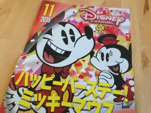 ディズニーチャンネルのパンフレット