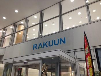 RAKUUN(ラクーン)のうまいもの祭りが超お得!近所なら絶対行くべき
