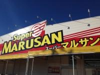 テレビで有名な激安スーパー「マルサン」は本当に激安だった!