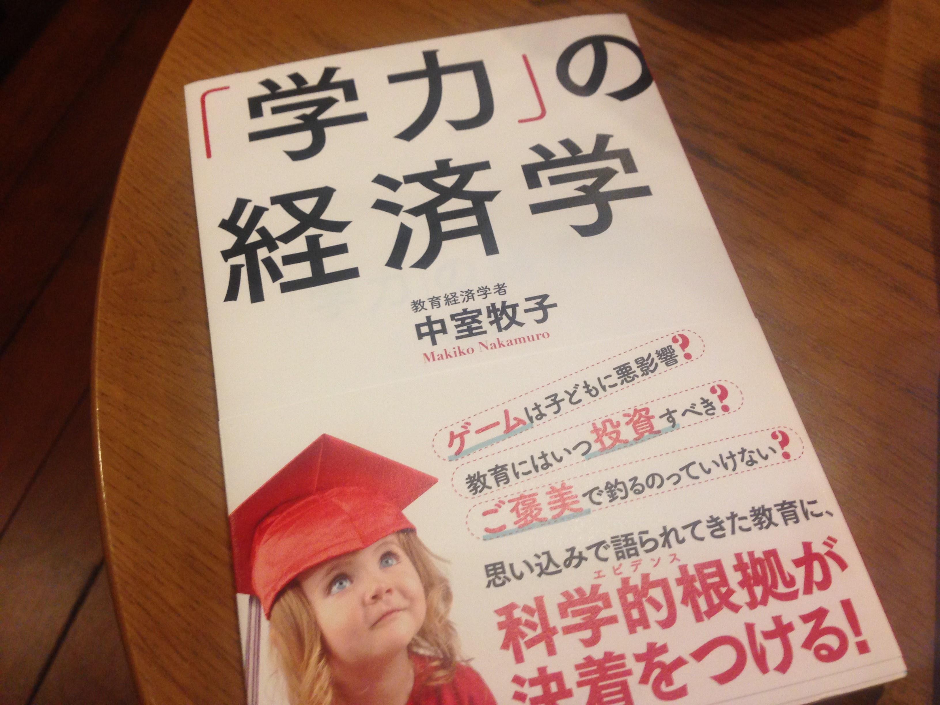 子供の勉強方法はそれで大丈夫?常識が覆る『学力の経済学』は必読