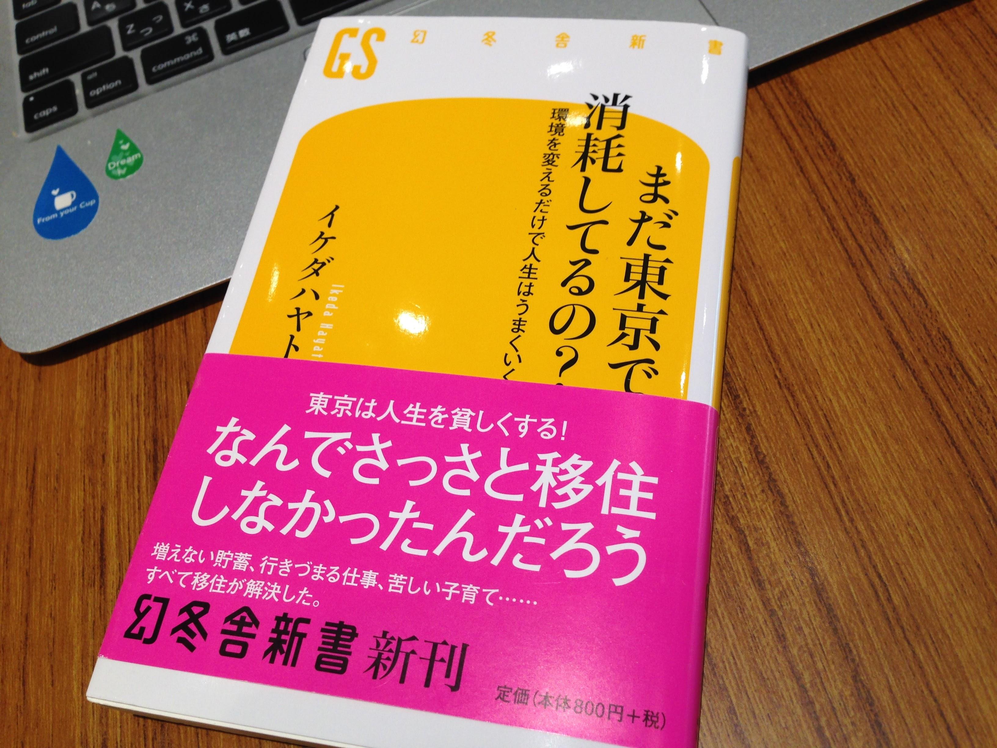 読んでいて気持ちのいい本「まだ東京で消耗してるの?」がおすすめ