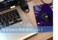 格安SIM(MVNO)で迷っているなら速度より無制限を優先しよう