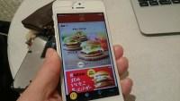マクドナルドのアプリが便利!よく行くなら使わないのは損ですよ
