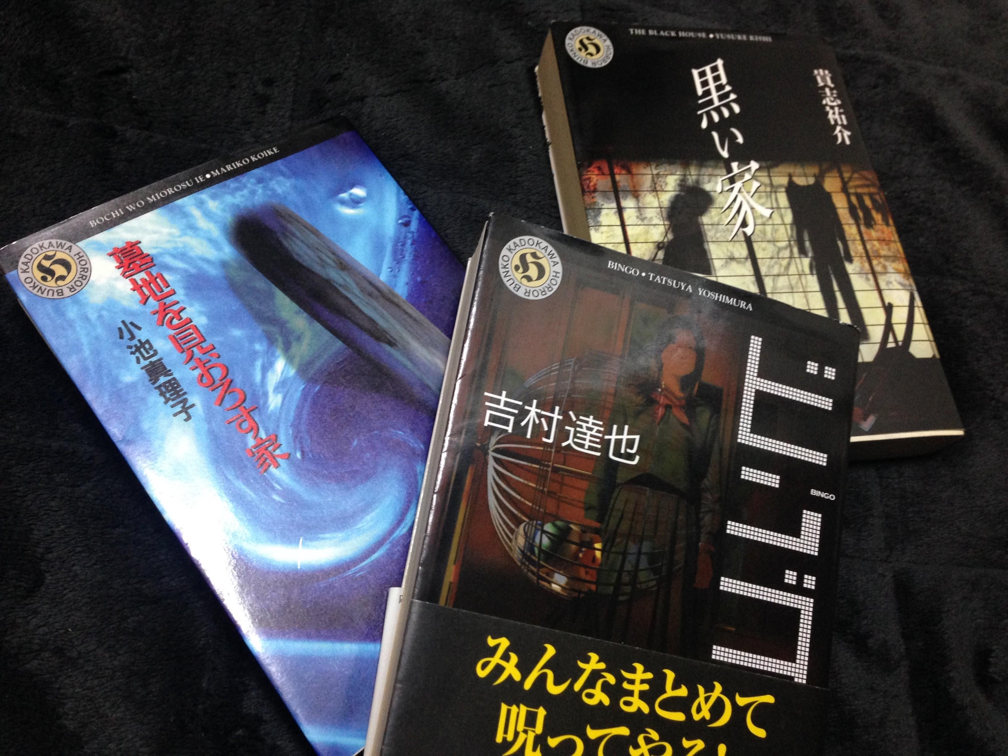ホラー小説も面白い!ホラーというだけで読まないのは勿体無い