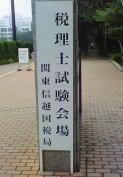 税理士試験会場