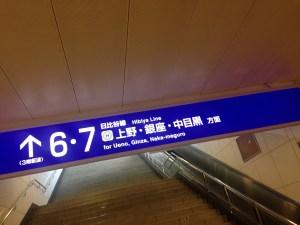 日比谷線北千住駅