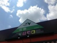 佐野サービスエリアがきれい!子連れに優しいレストラン・宿泊施設もある