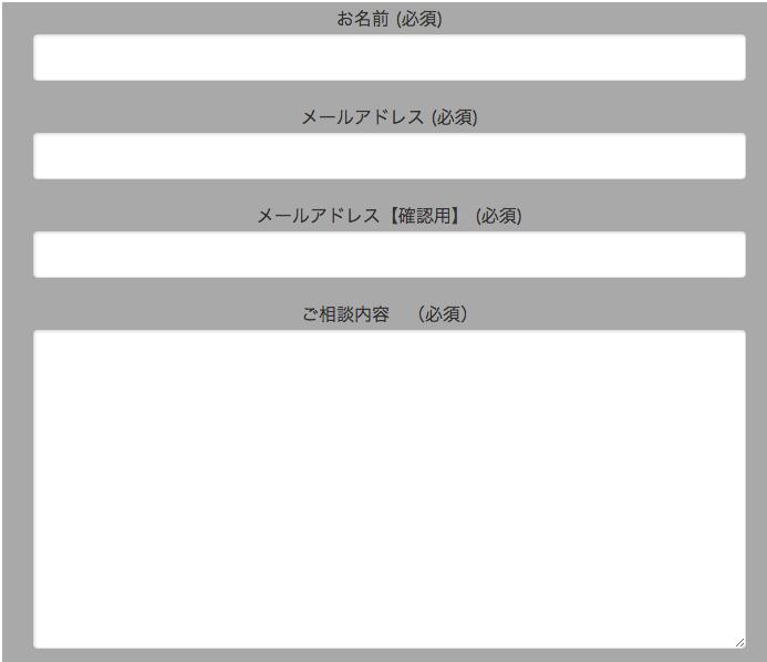 申し込みフォームの画面