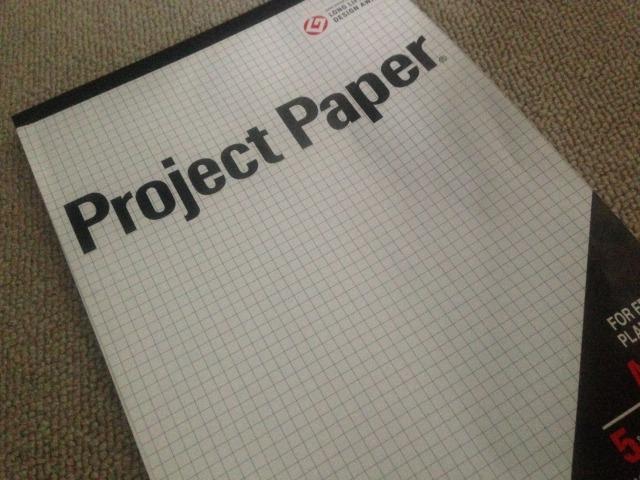 普通のレポート用紙より方眼紙の方が使いやすい。字が汚い人は方眼紙がいいかも