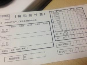 納税受付表の画像