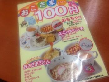 何と100円!天丼てんやのキッズメニューが安すぎてコスパいいどころではない