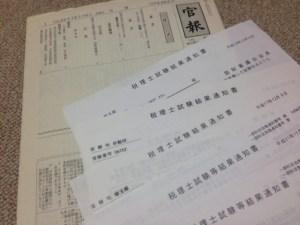 税理士試験の結果通知