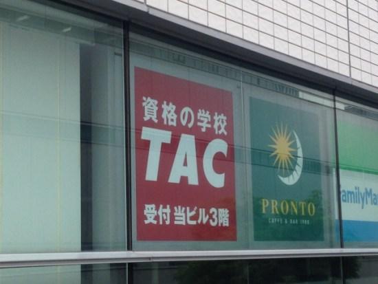 tacの看板