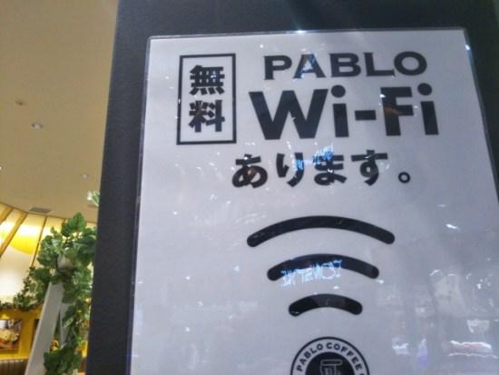 パブロカフェのWi-Fi