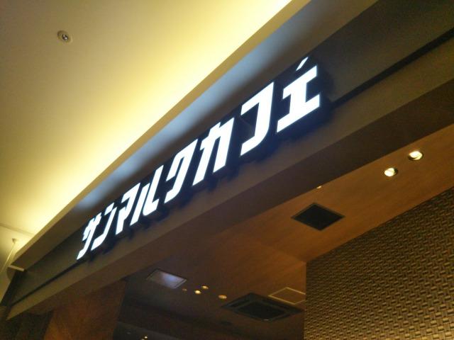 【2017】サンマルクの福袋購入!カフェを利用する人は買って損しない