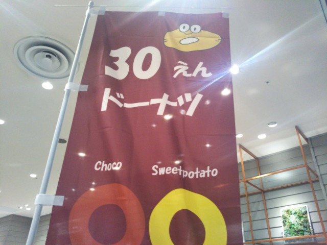 30円ドーナツが安くて美味しい!子供のおやつにちょうどいい