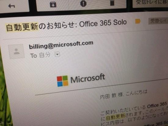 Office365の自動更新