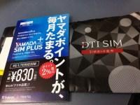 ヤマダSIMplus使い放題プランの速度が低下!格安SIMは乗り換え前提で考えておく