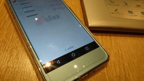 efaxアプリ