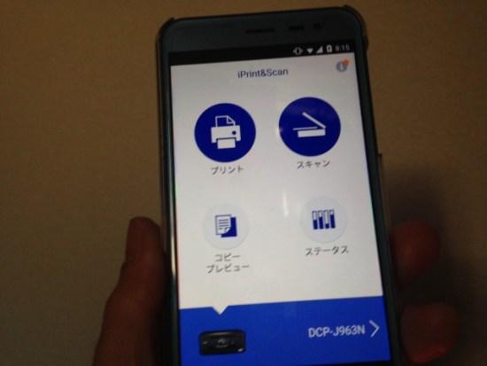 ブラザーのアプリ