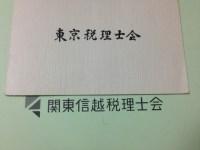 税理士記念日なので独立について書いてみる。独立するなら東京と地方どっちがいい?