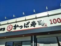 新しいかっぱ寿司のすし特急に子供が大喜び!子連れにおすすめ