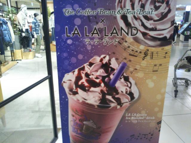 コーヒービーン&ティーリーフの期間限定。ラ・ラ・ランドを知らなくても美味しい