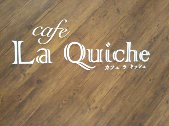 レイクタウンのカフェ ラ キッシュに行ってみた。キッシュプリンが美味しい!
