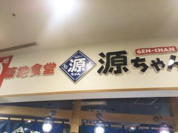築地食堂源ちゃんがボリューム多くてコスパ高い!真鯛の胡麻だれ丼が美味しい