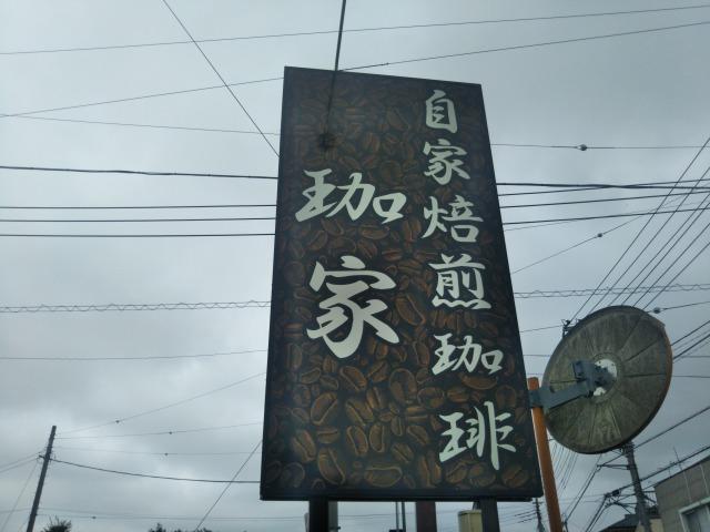 越谷の落ち着ける隠れ家的なカフェ「珈家」に行ってきた。大人の珈琲ゼリーが美味しい