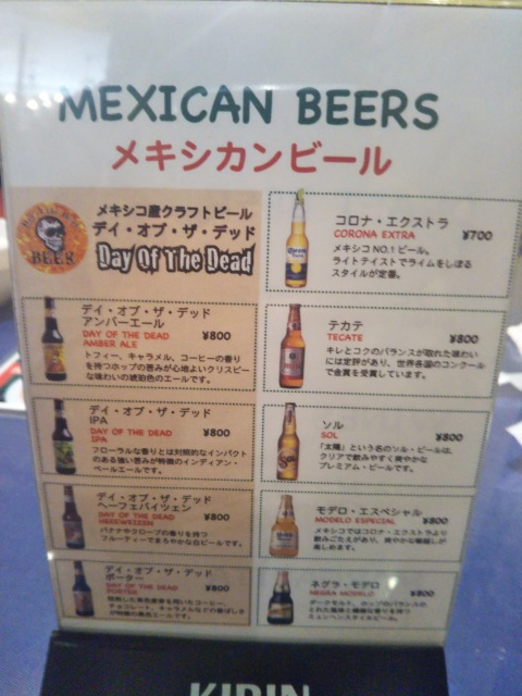 ビールの料金