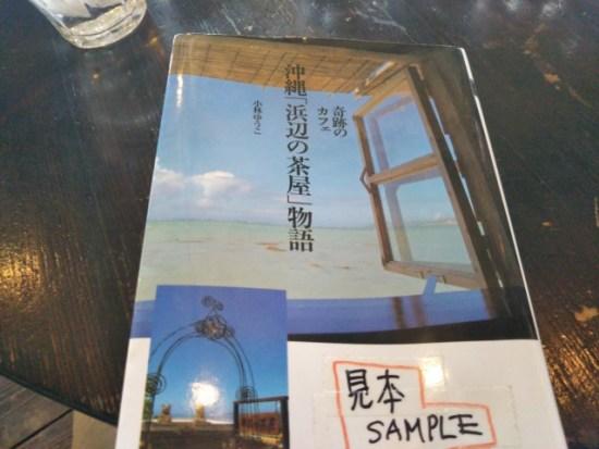 浜辺の茶屋の本