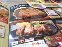 ステーキのどんのランチが豊富!子供が好きなハンバーグも食べられる