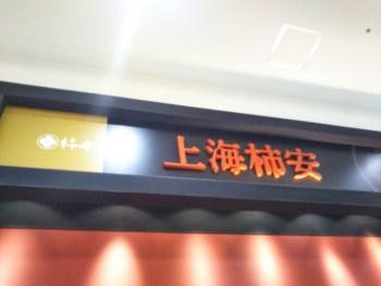上海柿安が美味しい!本格的な中華ビュッフェを食べることができる